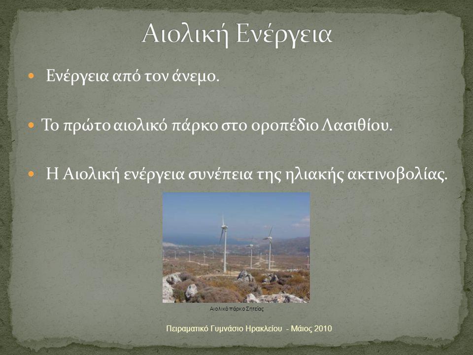 Ενέργεια από τον άνεμο.Το πρώτο αιολικό πάρκο στο οροπέδιο Λασιθίου.