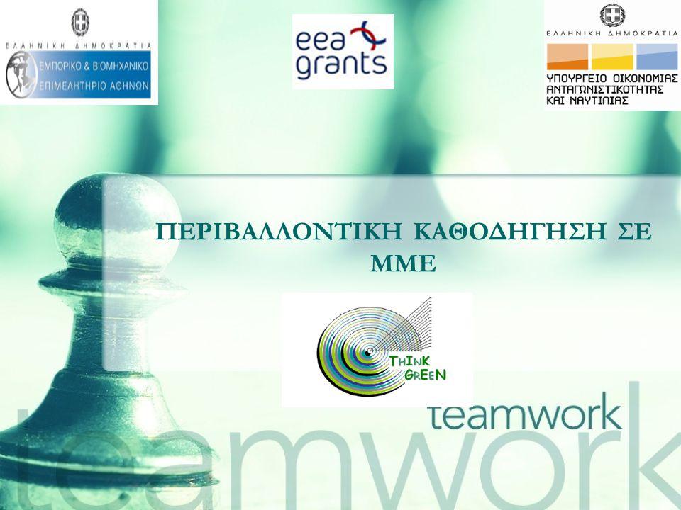 http://ec.europa.eu/environment/ http://epp.eurostat.ec.europa.eu/portal/page/portal/eurostat/home/ http://www.eea.europa.eu/ http://natura2000.eea.europa.eu/#