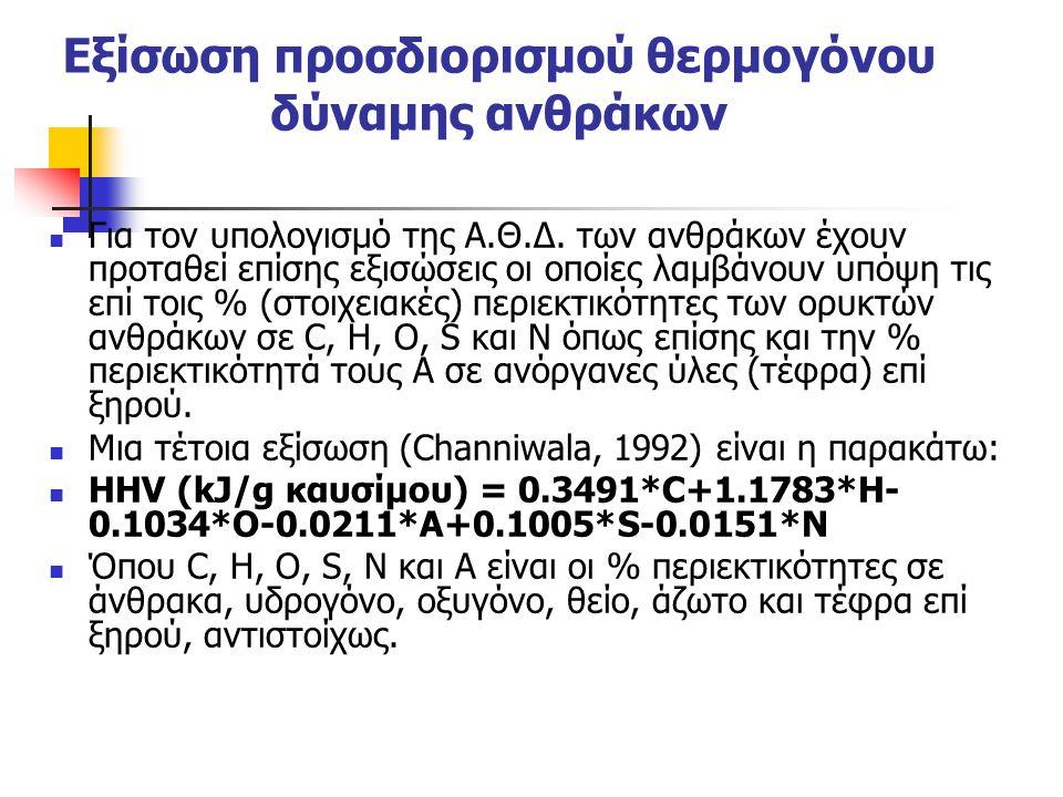 Εξίσωση προσδιορισμού θερμογόνου δύναμης ανθράκων Για τον υπολογισμό της Α.Θ.Δ. των ανθράκων έχουν προταθεί επίσης εξισώσεις οι οποίες λαμβάνουν υπόψη