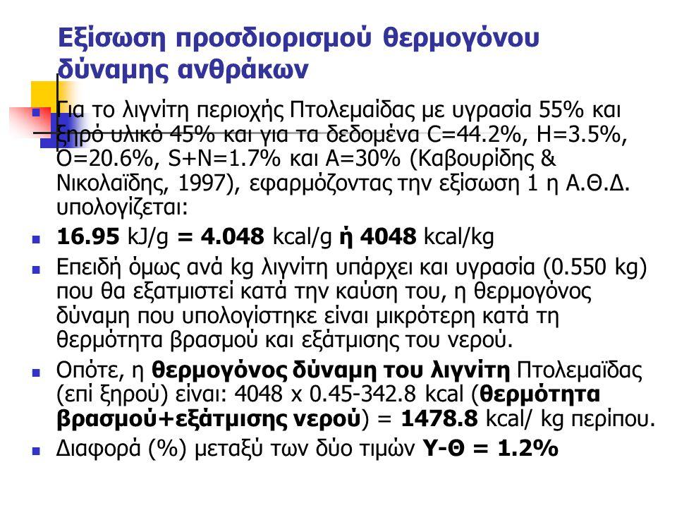 Εξίσωση προσδιορισμού θερμογόνου δύναμης ανθράκων Για το λιγνίτη περιοχής Πτολεμαίδας με υγρασία 55% και ξηρό υλικό 45% και για τα δεδομένα C=44.2%, H