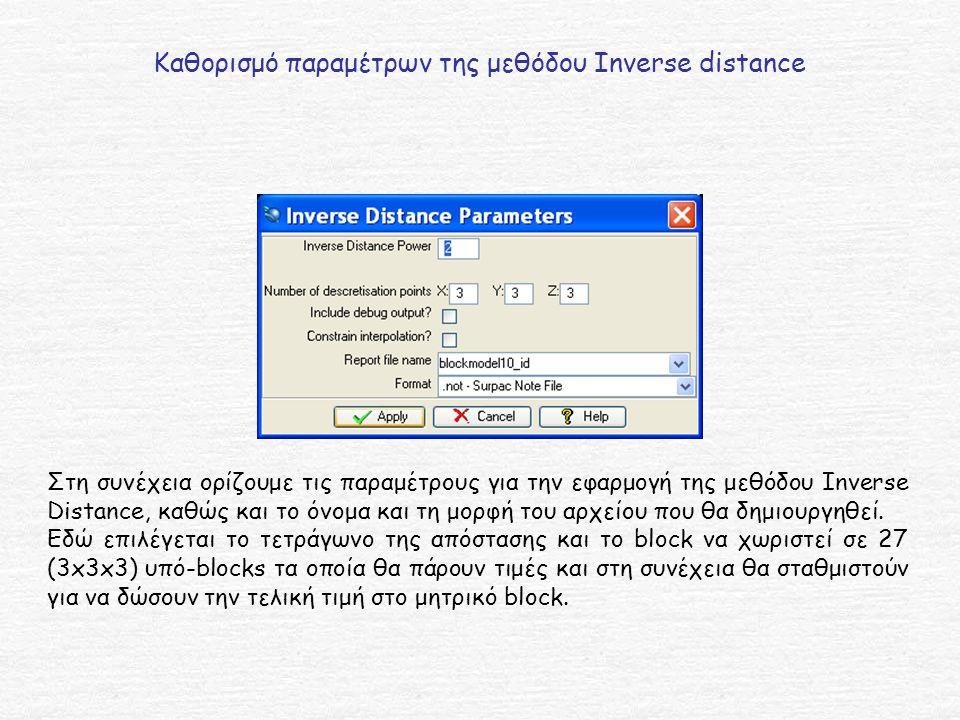 Καθορισμό παραμέτρων της μεθόδου Inverse distance Στη συνέχεια ορίζουμε τις παραμέτρους για την εφαρμογή της μεθόδου Inverse Distance, καθώς και το όνομα και τη μορφή του αρχείου που θα δημιουργηθεί.