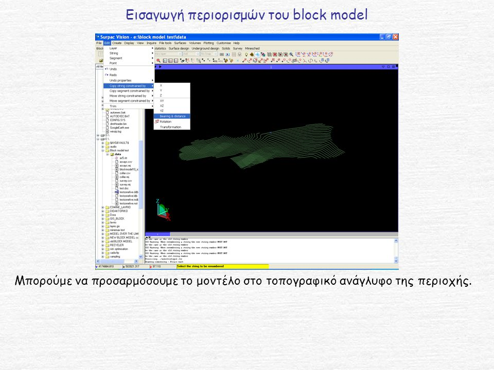 Εισαγωγή περιορισμών του block model Μπορούμε να προσαρμόσουμε το μοντέλο στο τοπογραφικό ανάγλυφο της περιοχής.