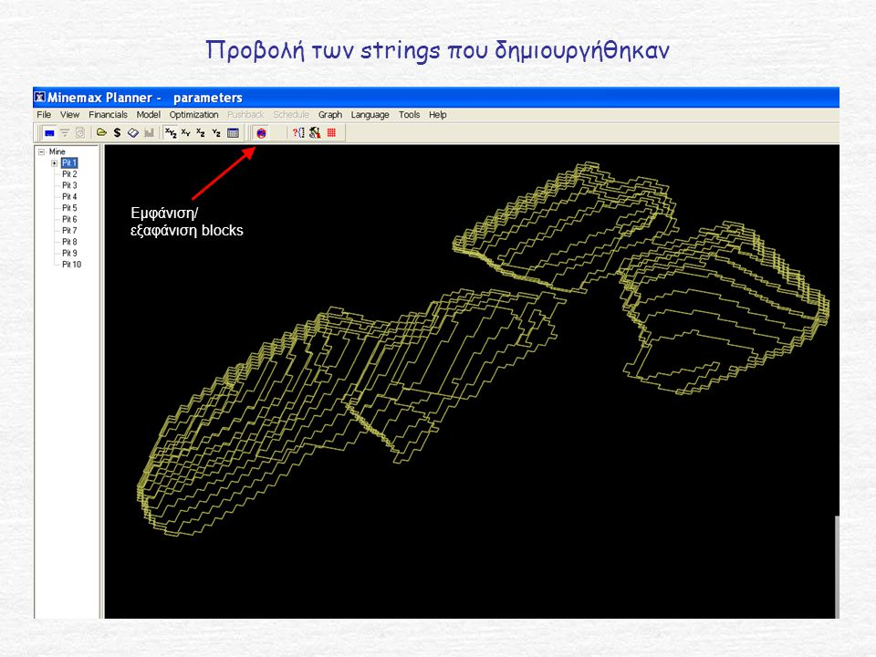 Εμφάνιση/ εξαφάνιση blocks Προβολή των strings που δημιουργήθηκαν