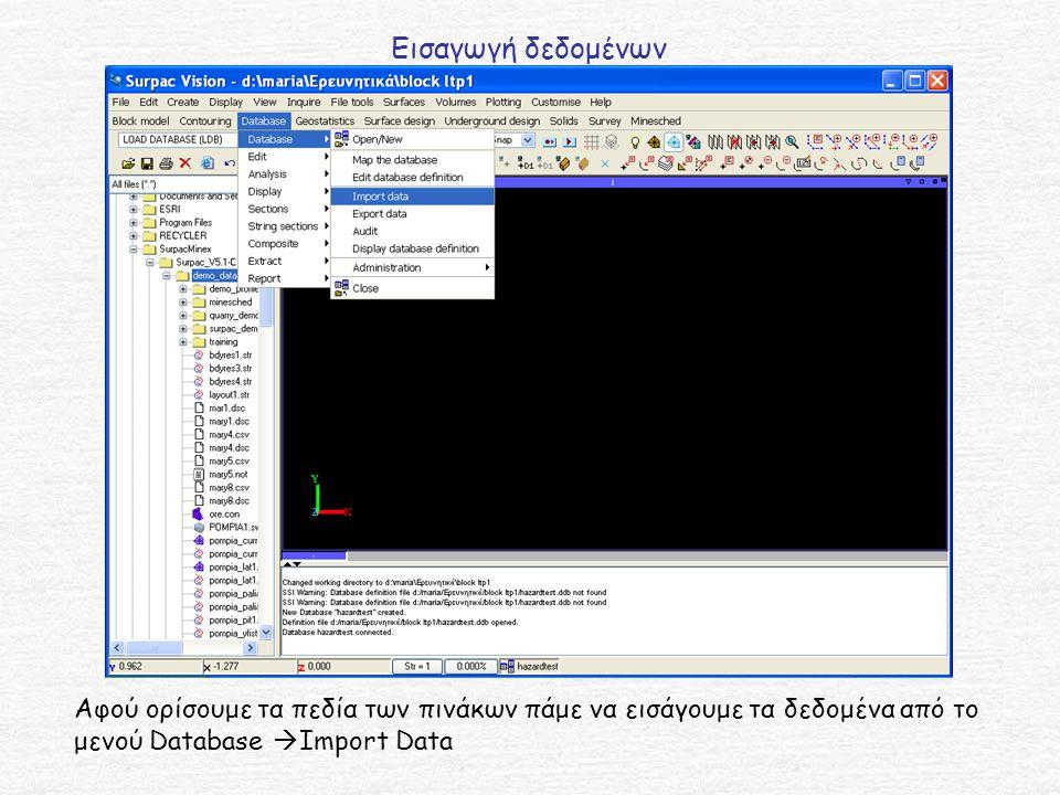 Προβολή του αρχείου csv μέσω του Excel