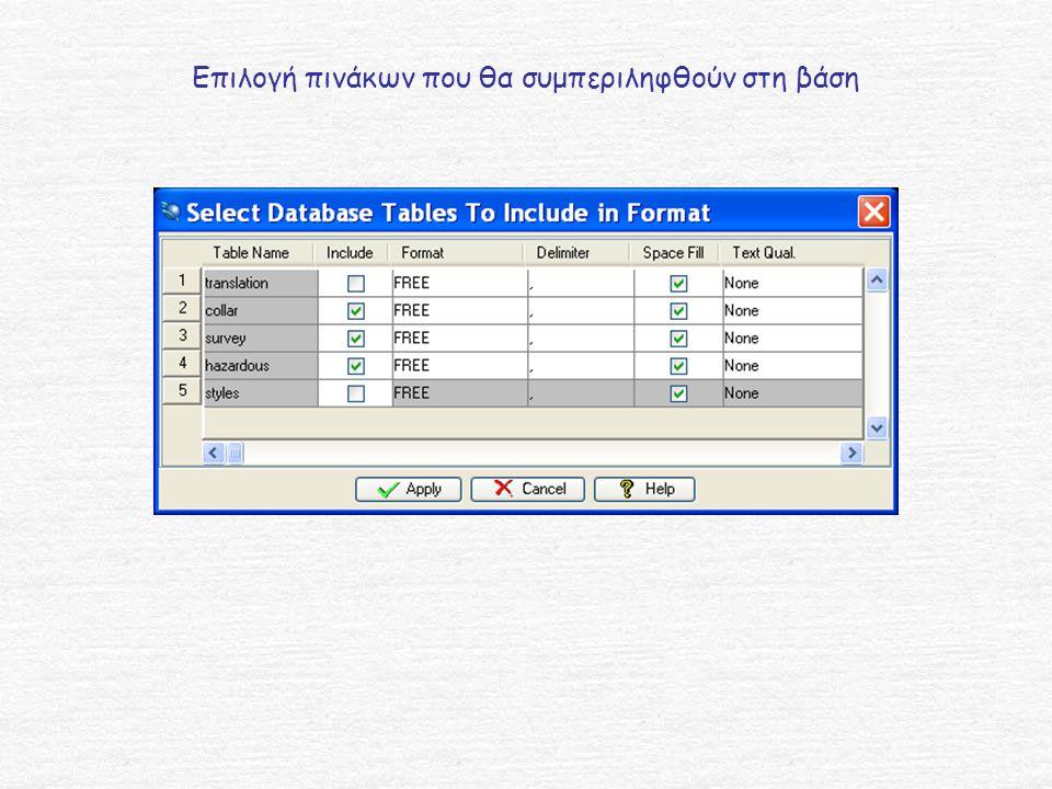 Δημιουργία αναφοράς (report) για το μοντέλο Μπορούμε να εξάγουμε αναφορά για τα στοιχεία του μοντέλου με την εντολή Block model  Report