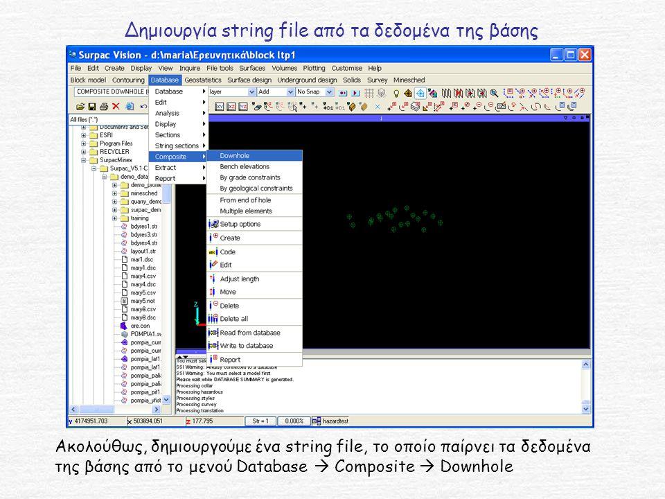 Δημιουργία string file από τα δεδομένα της βάσης Ακολούθως, δημιουργούμε ένα string file, το οποίο παίρνει τα δεδομένα της βάσης από το μενού Database  Composite  Downhole