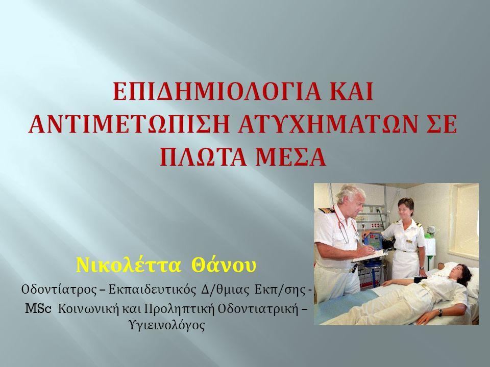 Νικολέττα Θάνου Οδοντίατρος – Εκπαιδευτικός Δ / θμιας Εκπ / σης - MSc Κοινωνική και Προληπτική Οδοντιατρική – Υγιεινολόγος