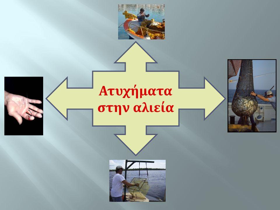 Ατυχήματα στην αλιεία
