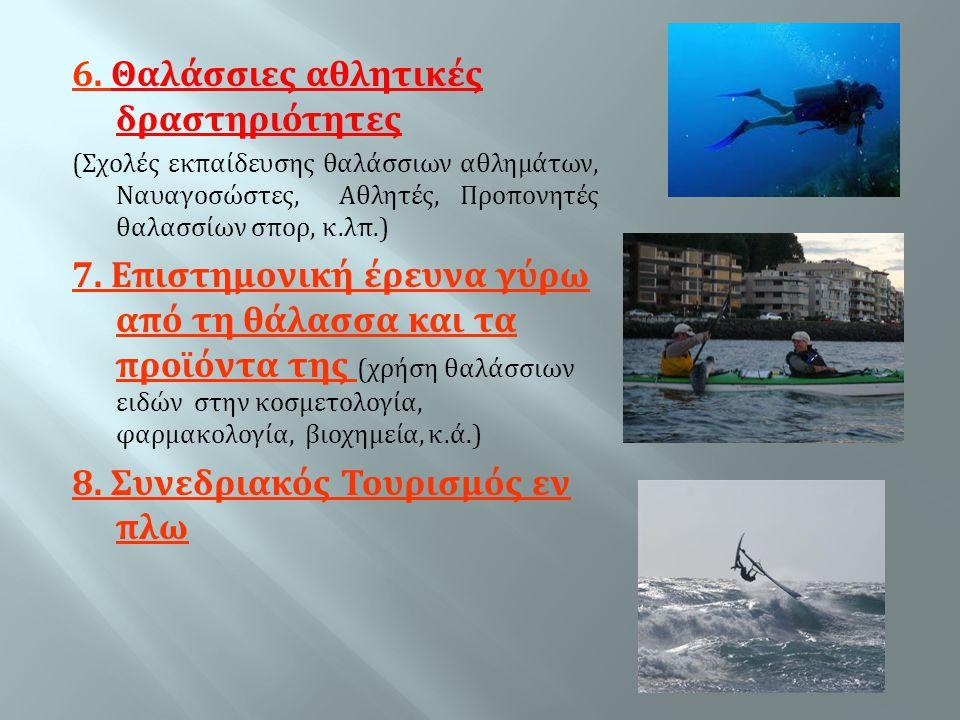 6. Θαλάσσιες αθλητικές δραστηριότητες ( Σχολές εκπαίδευσης θαλάσσιων αθλημάτων, Ναυαγοσώστες, Αθλητές, Προπονητές θαλασσίων σπορ, κ. λπ.) 7. Επιστημον