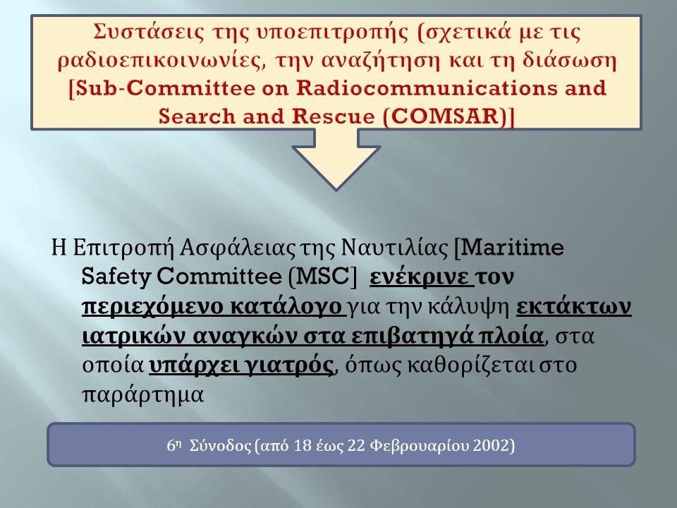Η Επιτροπή Ασφάλειας της Ναυτιλίας [Maritime Safety Committee (MSC] ενέκρινε τον περιεχόμενο κατάλογο για την κάλυψη εκτάκτων ιατρικών αναγκών στα επι