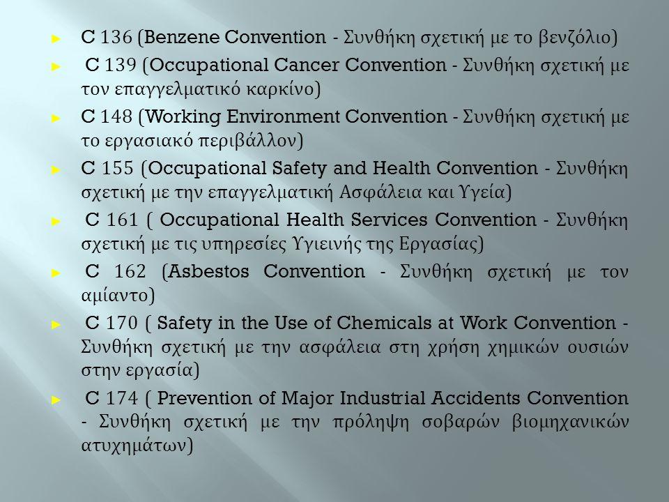 ► C 136 (Benzene Convention - Συνθήκη σχετική με το βενζόλιο ) ► C 139 (Occupational Cancer Convention - Συνθήκη σχετική με τον επαγγελματικό καρκίνο