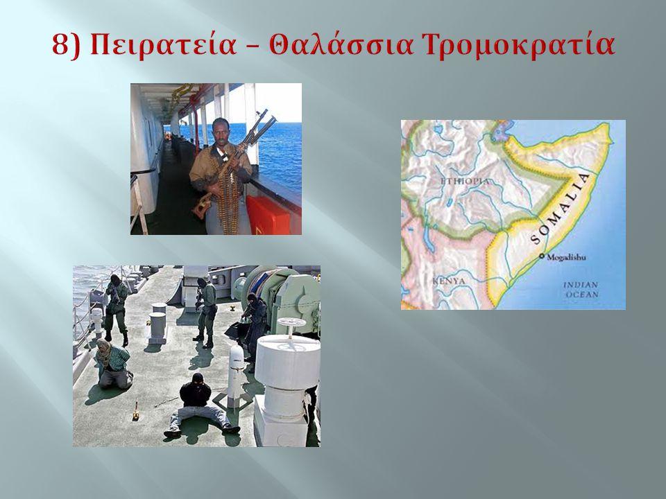 Ατύχημα / Κλινική Εικόνα Συχνότητ α – Ποσοστό Ομάδες Κινδύνου - Αίτια Πηγή Δεδομένων Βιβλιογραφικ ή Πηγή Μώλωπες (κυρίως από πτώσεις - ολισθηρή ή ασταθή επιφάνεια του πλοίου ) 65,3% Δείγμα n = 686 αλιείς στο λιμάνι El-Maaddiya στην περιοχή Αμπού Qir Bay ( Αίγυπτος) Χρόνος: Ιουλίος- Σεπτέμβριος 2008.