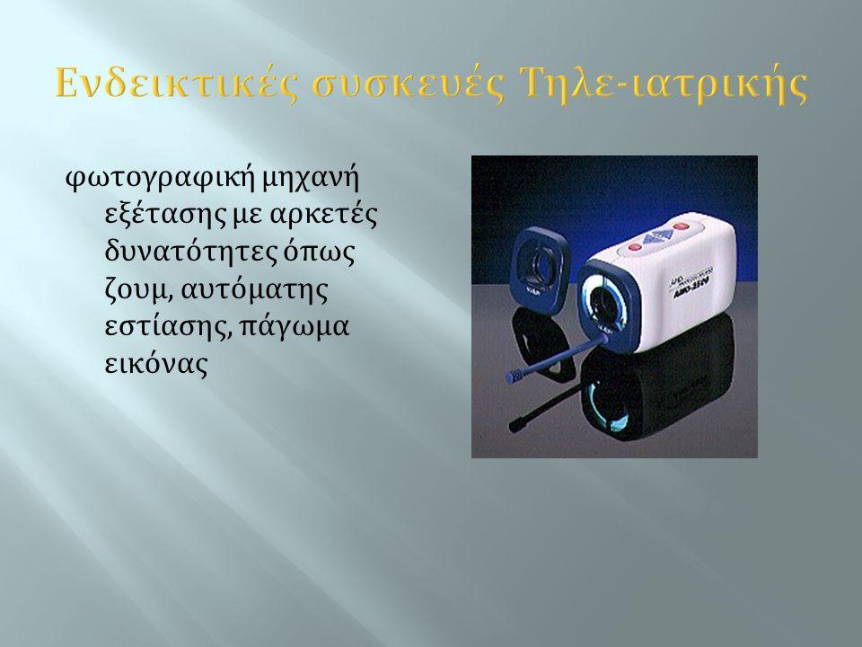 φωτογραφική μηχανή εξέτασης με αρκετές δυνατότητες όπως ζουμ, αυτόματης εστίασης, πάγωμα εικόνας