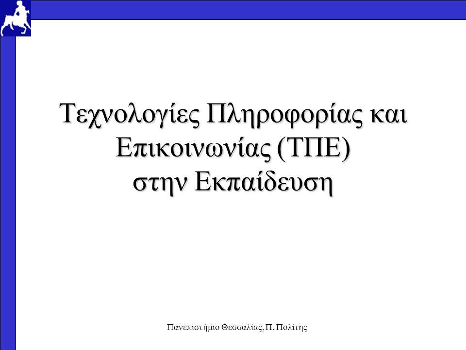 Πανεπιστήμιο Θεσσαλίας, Π. Πολίτης Τεχνολογίες Πληροφορίας και Επικοινωνίας (ΤΠΕ) στην Εκπαίδευση