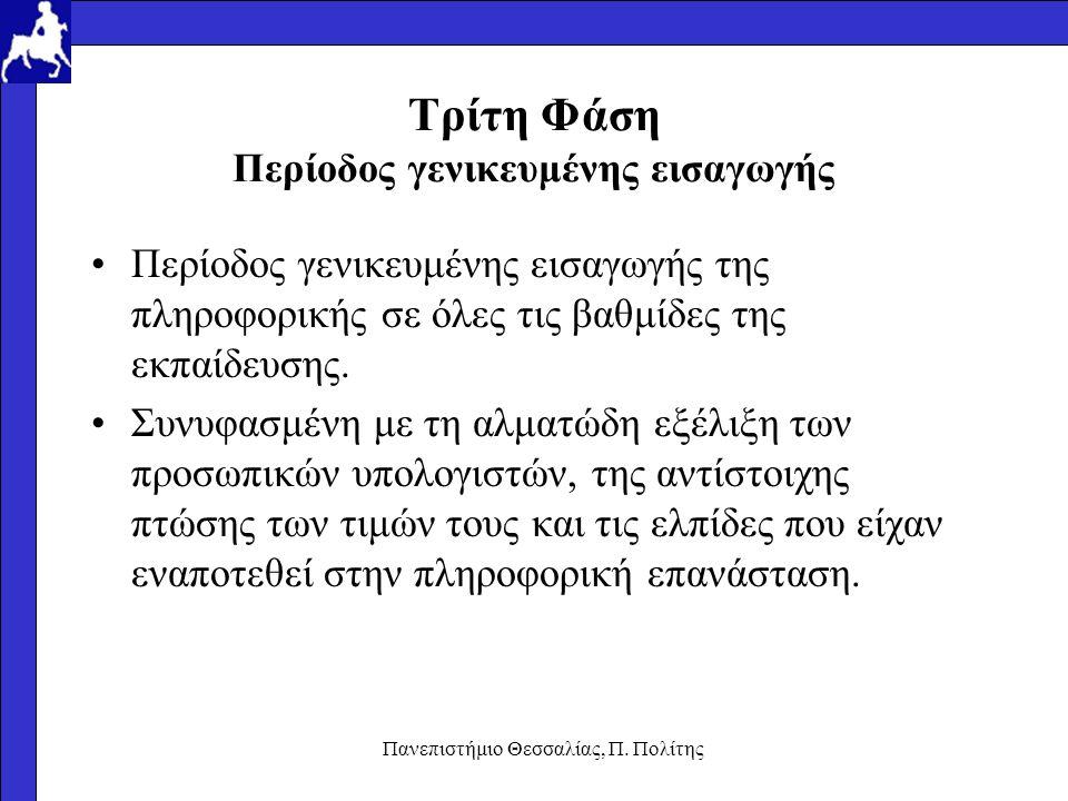 Πανεπιστήμιο Θεσσαλίας, Π. Πολίτης Τρίτη Φάση Περίοδος γενικευμένης εισαγωγής Περίοδος γενικευμένης εισαγωγής της πληροφορικής σε όλες τις βαθμίδες τη