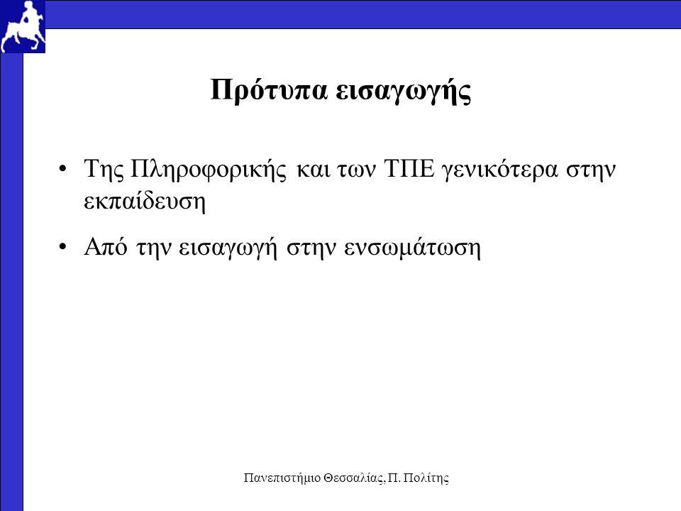 Πανεπιστήμιο Θεσσαλίας, Π. Πολίτης Πρότυπα εισαγωγής Της Πληροφορικής και των ΤΠΕ γενικότερα στην εκπαίδευση Από την εισαγωγή στην ενσωμάτωση
