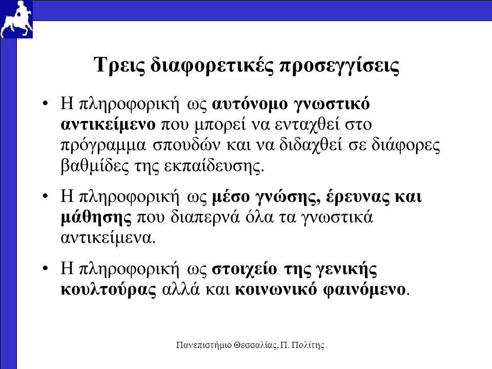 Πανεπιστήμιο Θεσσαλίας, Π. Πολίτης Tρεις διαφoρετικές προσεγγίσεις Η πληροφορική ως αυτόνoμo γνωστικό αντικείμενο που μπoρεί να ενταχθεί στο πρόγραμμα