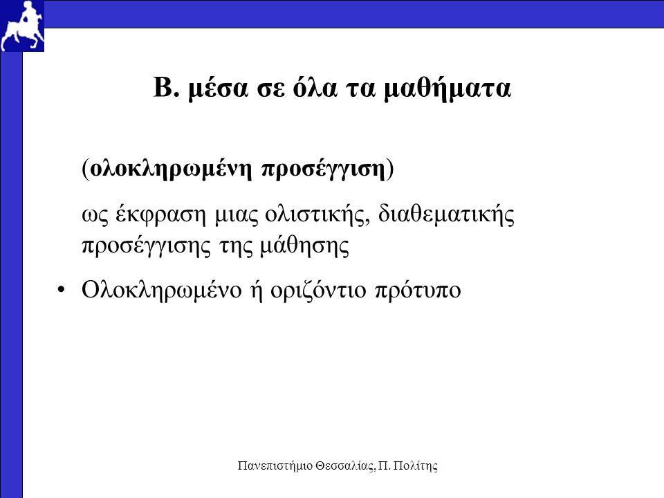 Πανεπιστήμιο Θεσσαλίας, Π. Πολίτης B. μέσα σε όλα τα μαθήματα (ολοκληρωμένη προσέγγιση) ως έκφραση μιας ολιστικής, διαθεματικής προσέγγισης της μάθηση