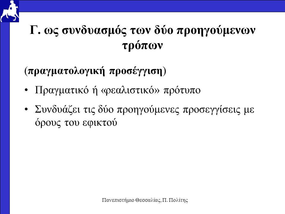Πανεπιστήμιο Θεσσαλίας, Π. Πολίτης Γ. ως συνδυασμός των δύο προηγούμενων τρόπων (πραγματολογική προσέγγιση) Πραγματικό ή «ρεαλιστικό» πρότυπο Συνδυάζε