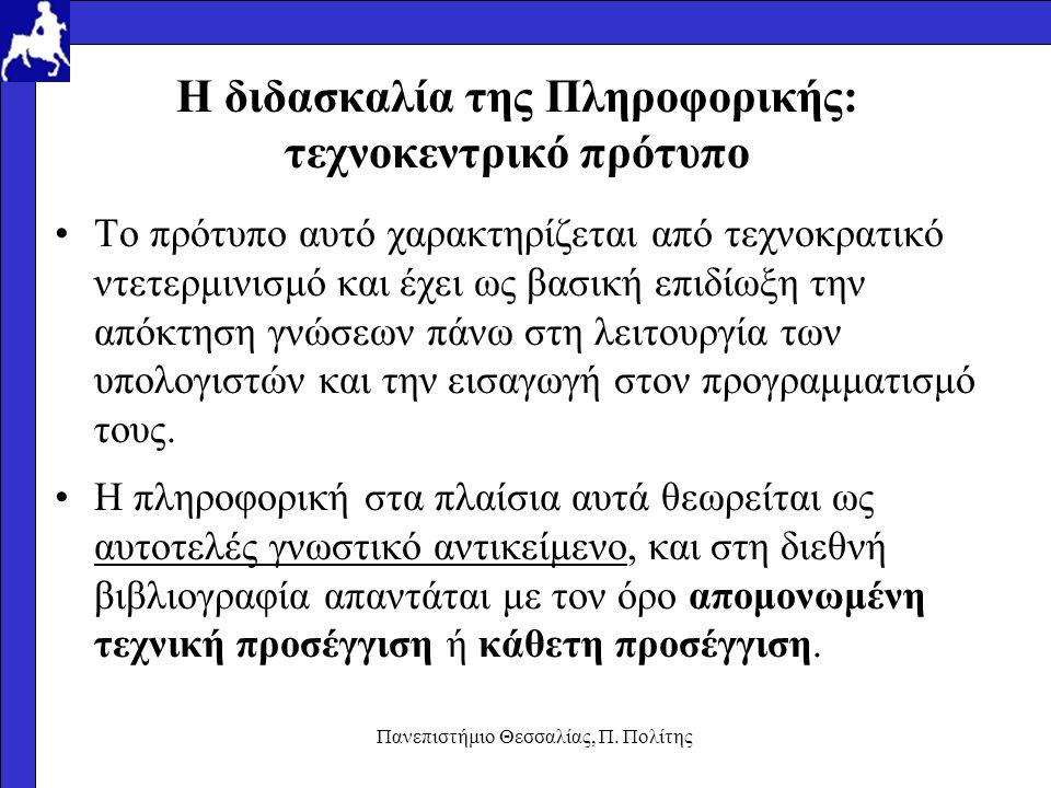 Πανεπιστήμιο Θεσσαλίας, Π. Πολίτης Το πρότυπο αυτό χαρακτηρίζεται από τεχνοκρατικό ντετερμινισμό και έχει ως βασική επιδίωξη την απόκτηση γνώσεων πάνω