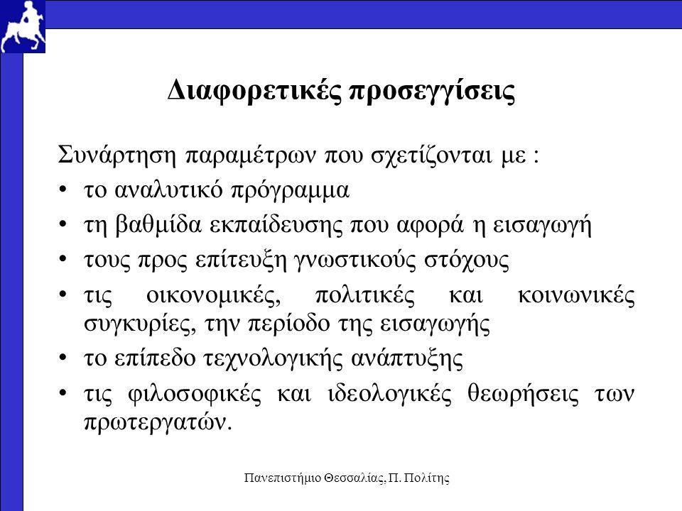 Πανεπιστήμιο Θεσσαλίας, Π. Πολίτης Διαφορετικές προσεγγίσεις Συνάρτηση παραμέτρων που σχετίζονται με : το αναλυτικό πρόγραμμα τη βαθμίδα εκπαίδευσης π