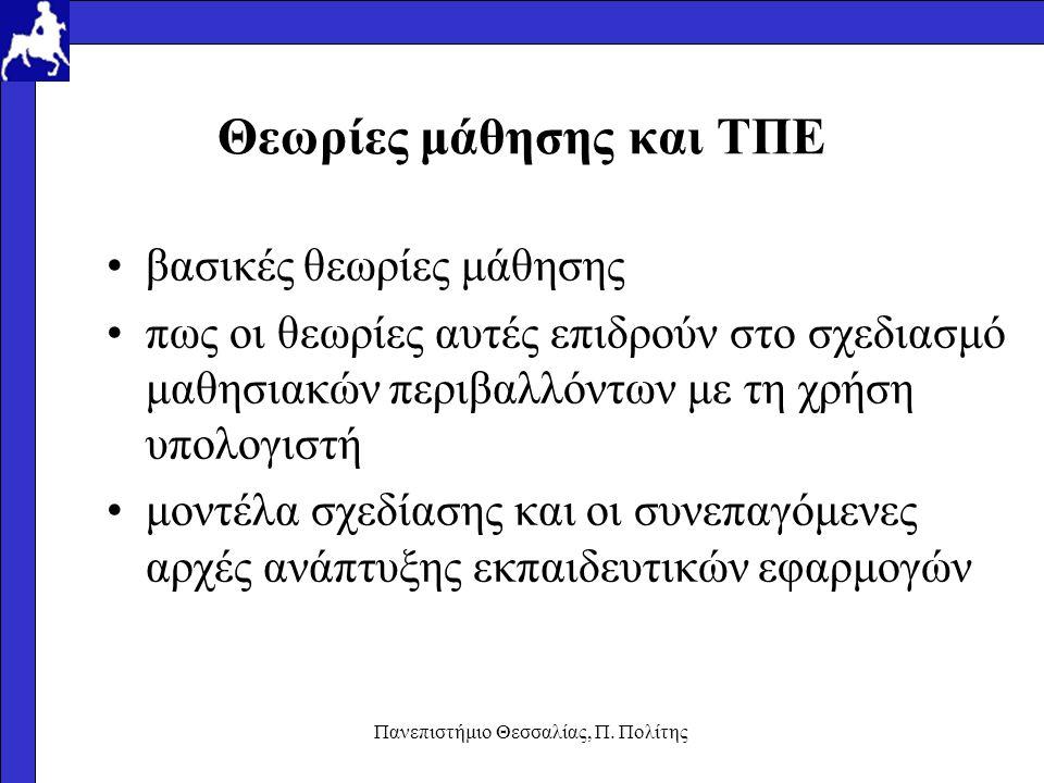 Πανεπιστήμιο Θεσσαλίας, Π. Πολίτης Θεωρίες μάθησης και ΤΠΕ βασικές θεωρίες μάθησης πως οι θεωρίες αυτές επιδρούν στο σχεδιασμό μαθησιακών περιβαλλόντω