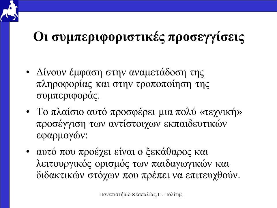 Πανεπιστήμιο Θεσσαλίας, Π. Πολίτης Οι συμπεριφοριστικές προσεγγίσεις Δίνουν έμφαση στην αναμετάδοση της πληροφορίας και στην τροποποίηση της συμπεριφο