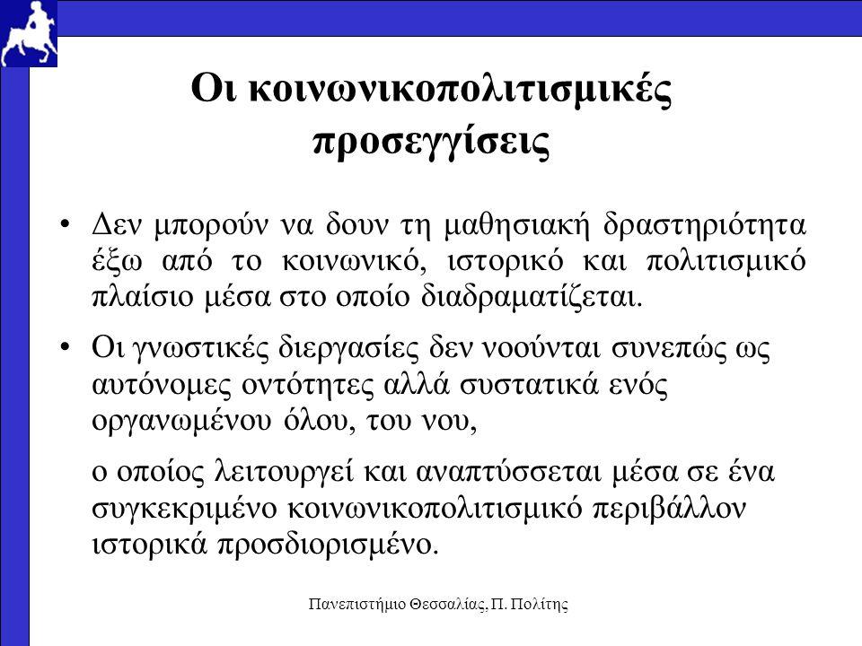 Πανεπιστήμιο Θεσσαλίας, Π. Πολίτης Οι κοινωνικοπολιτισμικές προσεγγίσεις Δεν μπορούν να δουν τη μαθησιακή δραστηριότητα έξω από το κοινωνικό, ιστορικό