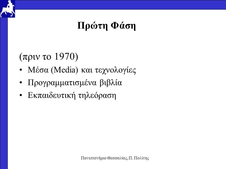Πανεπιστήμιο Θεσσαλίας, Π. Πολίτης Πρώτη Φάση (πριν το 1970) Μέσα (Media) και τεχνολογίες Προγραμματισμένα βιβλία Εκπαιδευτική τηλεόραση