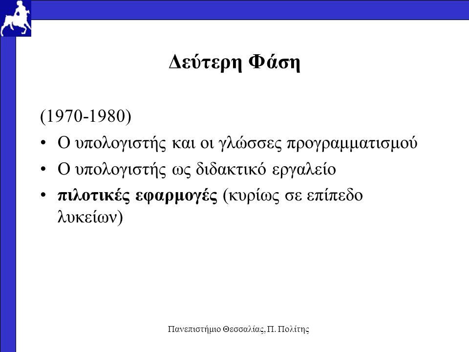 Πανεπιστήμιο Θεσσαλίας, Π. Πολίτης Δεύτερη Φάση (1970-1980) Ο υπολογιστής και οι γλώσσες προγραμματισμού Ο υπολογιστής ως διδακτικό εργαλείο πιλοτικές