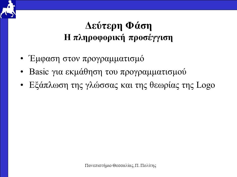 Πανεπιστήμιο Θεσσαλίας, Π. Πολίτης Δεύτερη Φάση Η πληροφορική προσέγγιση Έμφαση στον προγραμματισμό Basic για εκμάθηση του προγραμματισμού Εξάπλωση τη