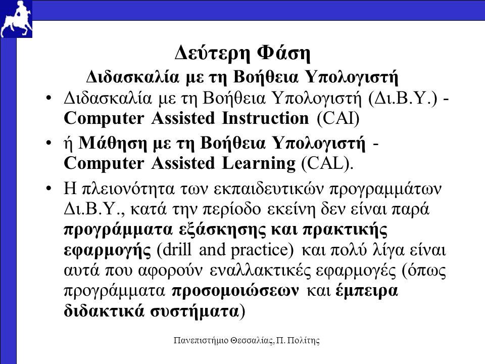 Πανεπιστήμιο Θεσσαλίας, Π. Πολίτης Δεύτερη Φάση Διδασκαλία με τη Bοήθεια Yπολογιστή Διδασκαλία με τη Βοήθεια Υπολογιστή (Δι.B.Y.) - Computer Assisted