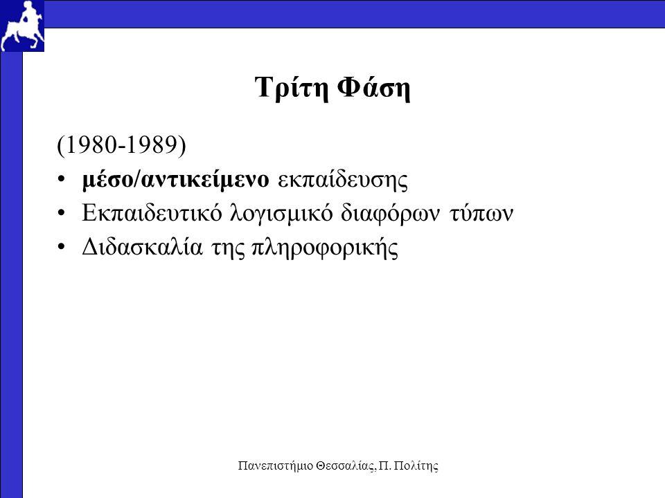 Πανεπιστήμιο Θεσσαλίας, Π. Πολίτης Τρίτη Φάση (1980-1989) μέσο/αντικείμενο εκπαίδευσης Εκπαιδευτικό λογισμικό διαφόρων τύπων Διδασκαλία της πληροφορικ