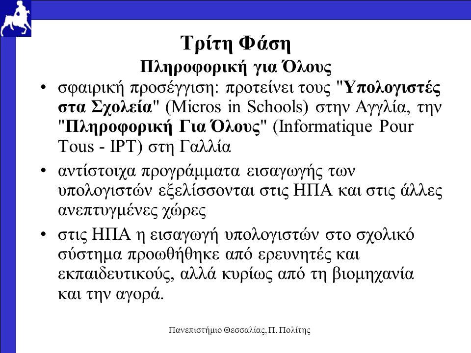 Πανεπιστήμιο Θεσσαλίας, Π. Πολίτης Τρίτη Φάση Πληροφορική για Όλους σφαιρική προσέγγιση: προτείνει τους