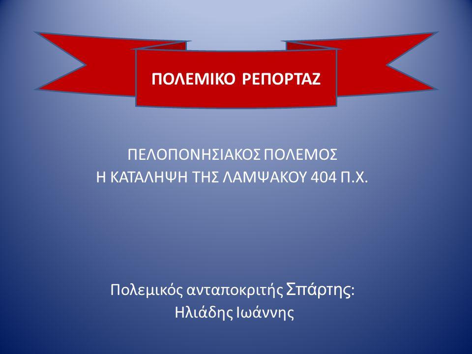 ΠΕΛΟΠΟΝΗΣΙΑΚΟΣ ΠΟΛΕΜΟΣ Η ΚΑΤΑΛΗΨΗ ΤΗΣ ΛΑΜΨΑΚΟΥ 404 Π.Χ.