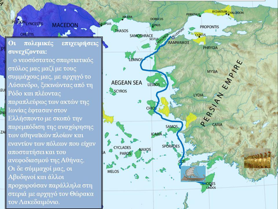 Οι πολεμικές επιχειρήσεις συνεχίζονται: ο νεοσύστατος σπαρτιατικός στόλος μας μαζί με τους συμμάχους μας, με αρχηγό το Λύσανδρο, ξεκινώντας από τη Ρόδο και πλέοντας παραπλεύρως των ακτών της Ιωνίας έφτασαν στον Ελλήσποντο με σκοπό την παρεμπόδιση της αναχώρησης των αθηναϊκών πλοίων και εναντίον των πόλεων που είχαν αποστατήσει και του ανεφοδιασμού της Αθήνας.
