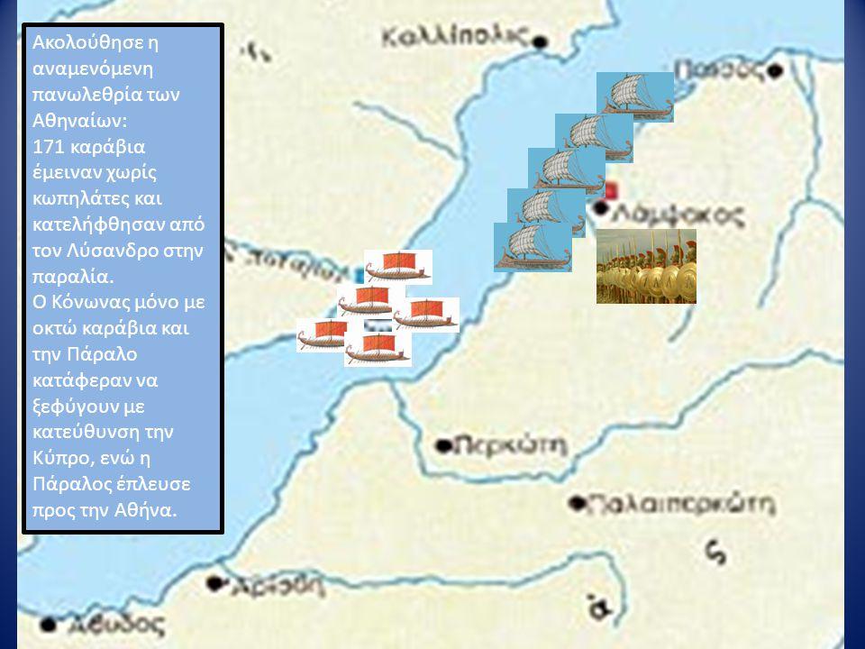 Ακολούθησε η αναμενόμενη πανωλεθρία των Αθηναίων: 171 καράβια έμειναν χωρίς κωπηλάτες και κατελήφθησαν από τον Λύσανδρο στην παραλία.