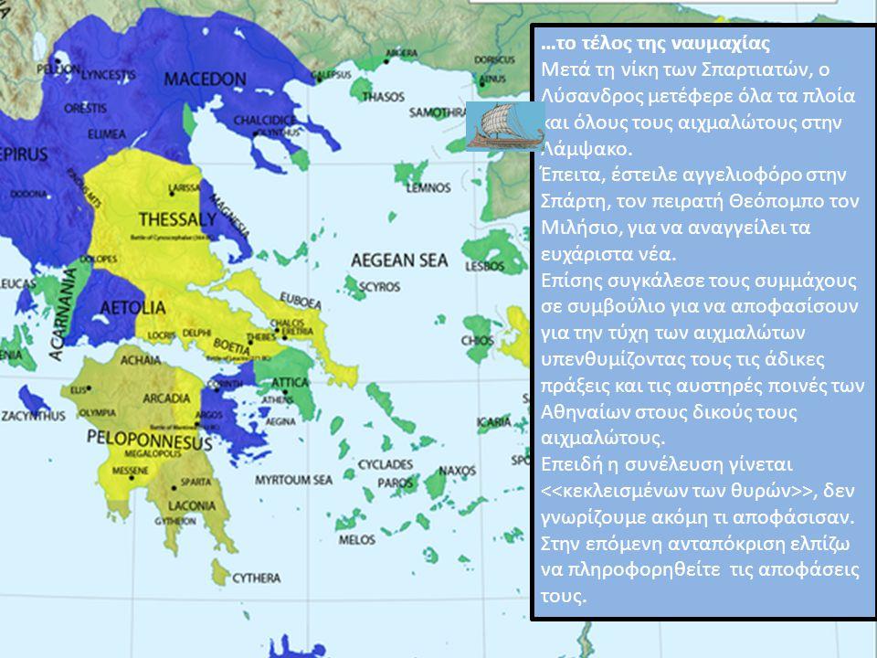 …το τέλος της ναυμαχίας Μετά τη νίκη των Σπαρτιατών, ο Λύσανδρος μετέφερε όλα τα πλοία και όλους τους αιχμαλώτους στην Λάμψακο.