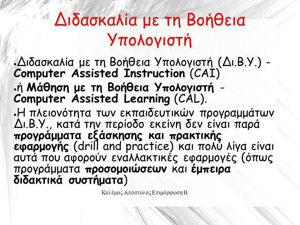 Καλέμας Απόστολος Επιμόρφωση Β Διδασκαλία με τη Bοήθεια Yπολογιστή ● Διδασκαλία με τη Βοήθεια Υπολογιστή (Δι.B.Y.) - Computer Assisted Instruction (CA