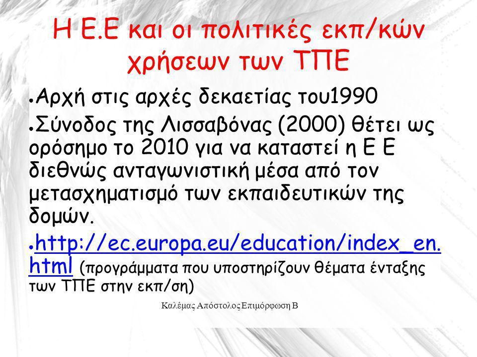 Καλέμας Απόστολος Επιμόρφωση Β Η Ε.Ε και οι πολιτικές εκπ/κών χρήσεων των ΤΠΕ ● Αρχή στις αρχές δεκαετίας του1990 ● Σύνοδος της Λισσαβόνας (2000) θέτε