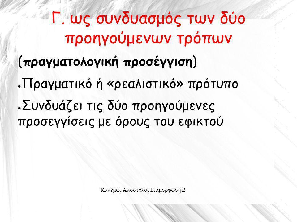 Καλέμας Απόστολος Επιμόρφωση Β Γ. ως συνδυασμός των δύο προηγούμενων τρόπων (πραγματολογική προσέγγιση) ● Πραγματικό ή «ρεαλιστικό» πρότυπο ● Συνδυάζε