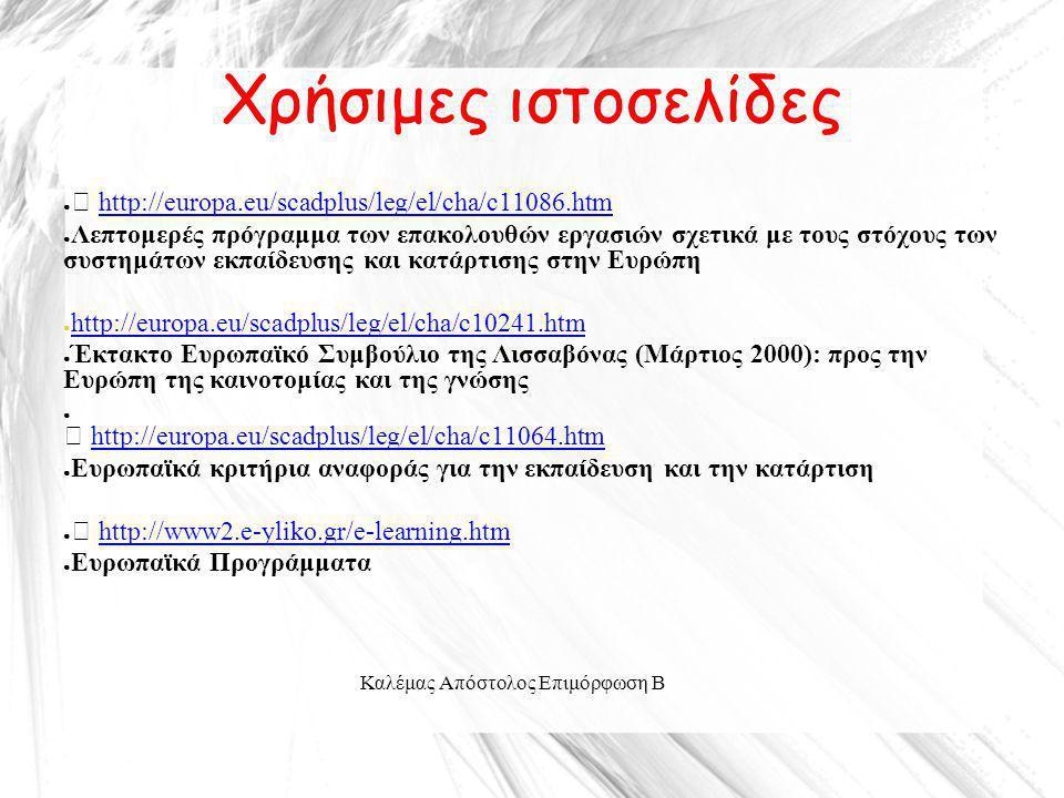 Καλέμας Απόστολος Επιμόρφωση Β Χρήσιμες ιστοσελίδες ●  http://europa.eu/scadplus/leg/el/cha/c11086.htmhttp://europa.eu/scadplus/leg/el/cha/c11086.htm