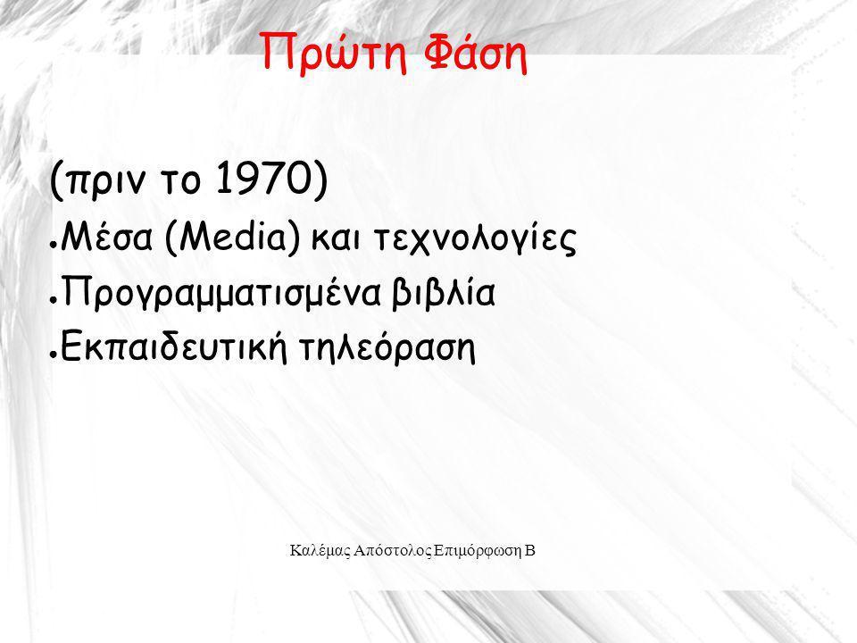 Καλέμας Απόστολος Επιμόρφωση Β Πρώτη Φάση (πριν το 1970) ● Μέσα (Media) και τεχνολογίες ● Προγραμματισμένα βιβλία ● Εκπαιδευτική τηλεόραση