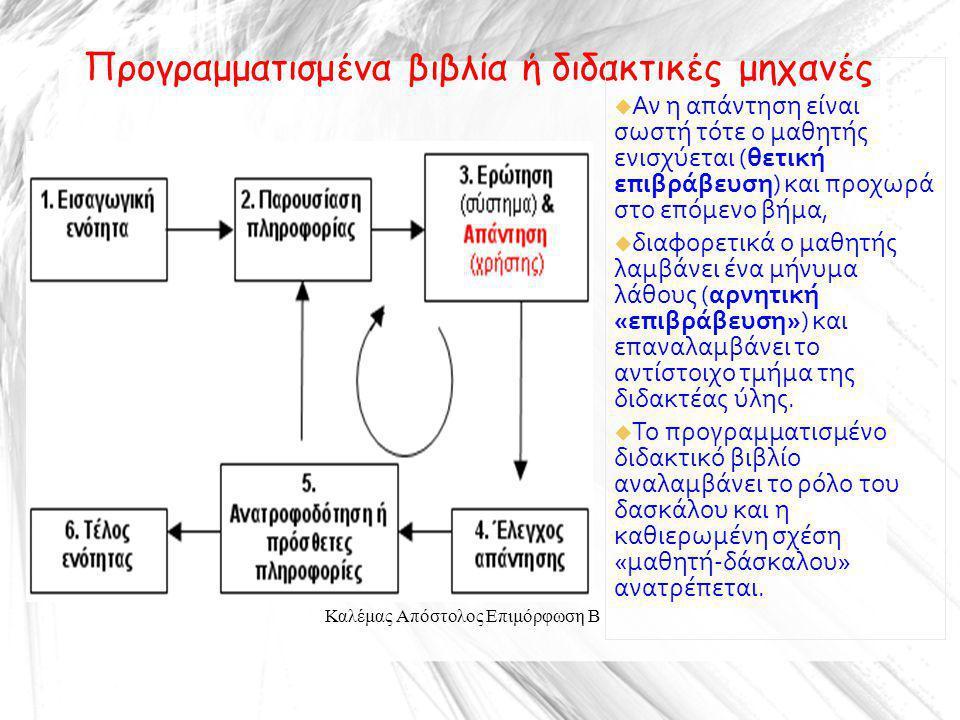 Καλέμας Απόστολος Επιμόρφωση Β Προγραμματισμένα βιβλία ή διδακτικές μηχανές  Αν η απάντηση είναι σωστή τότε ο μαθητής ενισχύεται (θετική επιβράβευση)
