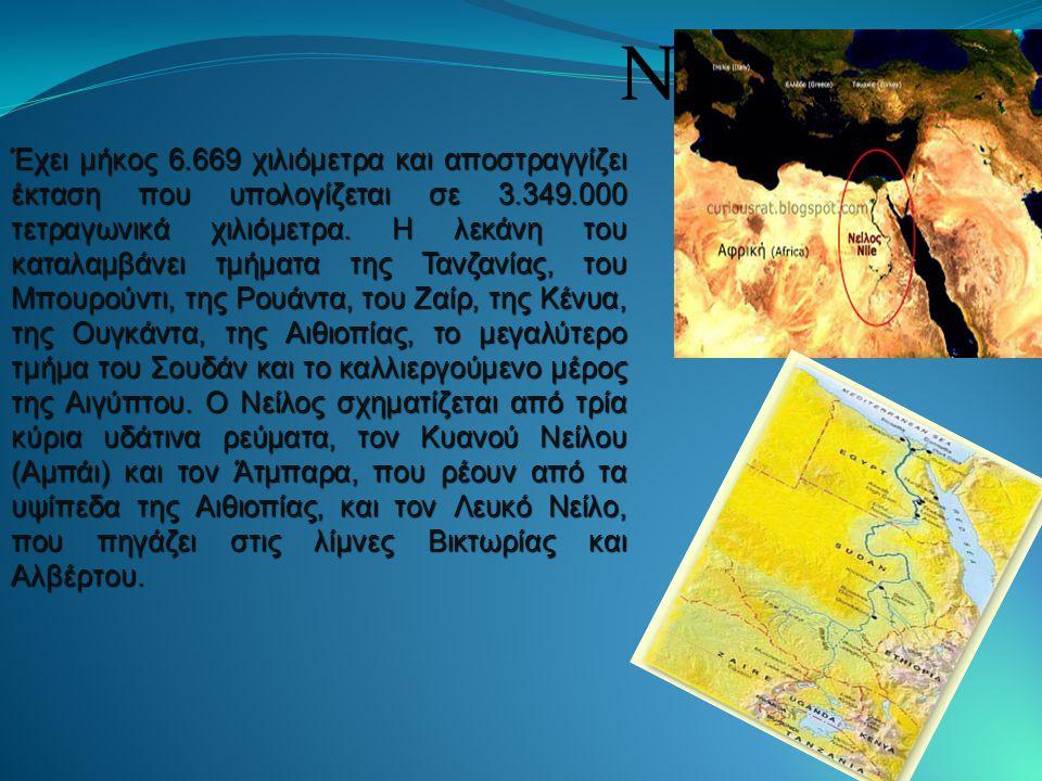 Νείλος Έχει μήκος 6.669 χιλιόμετρα και αποστραγγίζει έκταση που υπολογίζεται σε 3.349.000 τετραγωνικά χιλιόμετρα. Η λεκάνη του καταλαμβάνει τμήματα τη