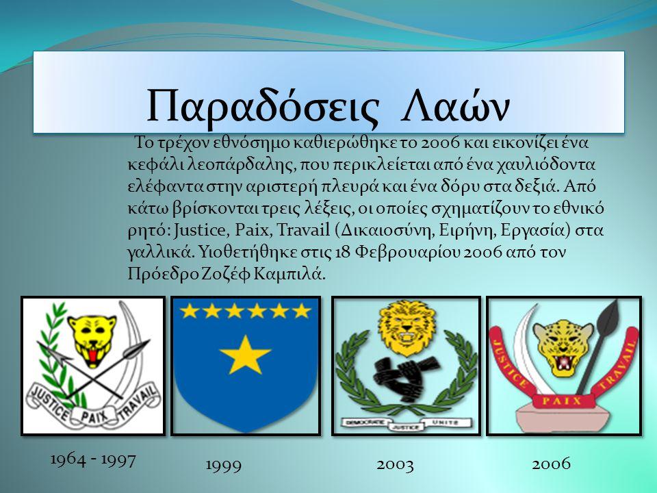 Παραδόσεις Λαών Το τρέχον εθνόσημο καθιερώθηκε το 2006 και εικονίζει ένα κεφάλι λεοπάρδαλης, που περικλείεται από ένα χαυλιόδοντα ελέφαντα στην αριστερή πλευρά και ένα δόρυ στα δεξιά.