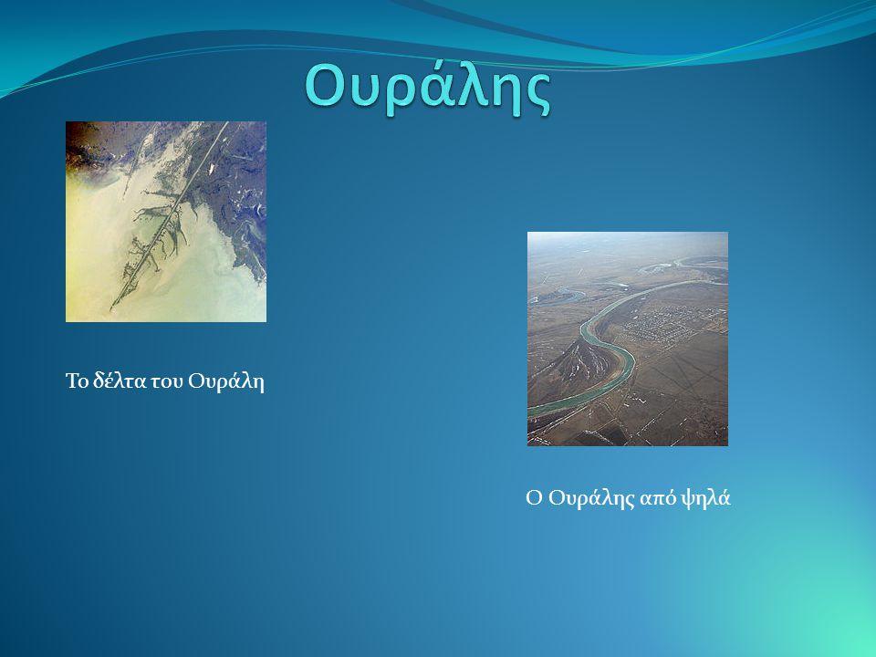 Ο Ουράλης από ψηλά Το δέλτα του Ουράλη
