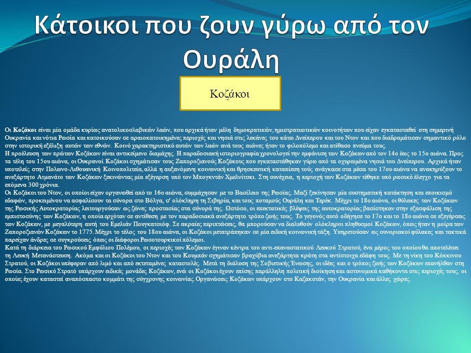 Κοζάκοι Οι Κοζάκοι είναι μία ομάδα κυρίως ανατολικοσλαβικών λαών, που αρχικά ήταν μέλη δημοκρατικών, ημιστρατιωτικών κοινοτήτων που είχαν εγκατασταθεί
