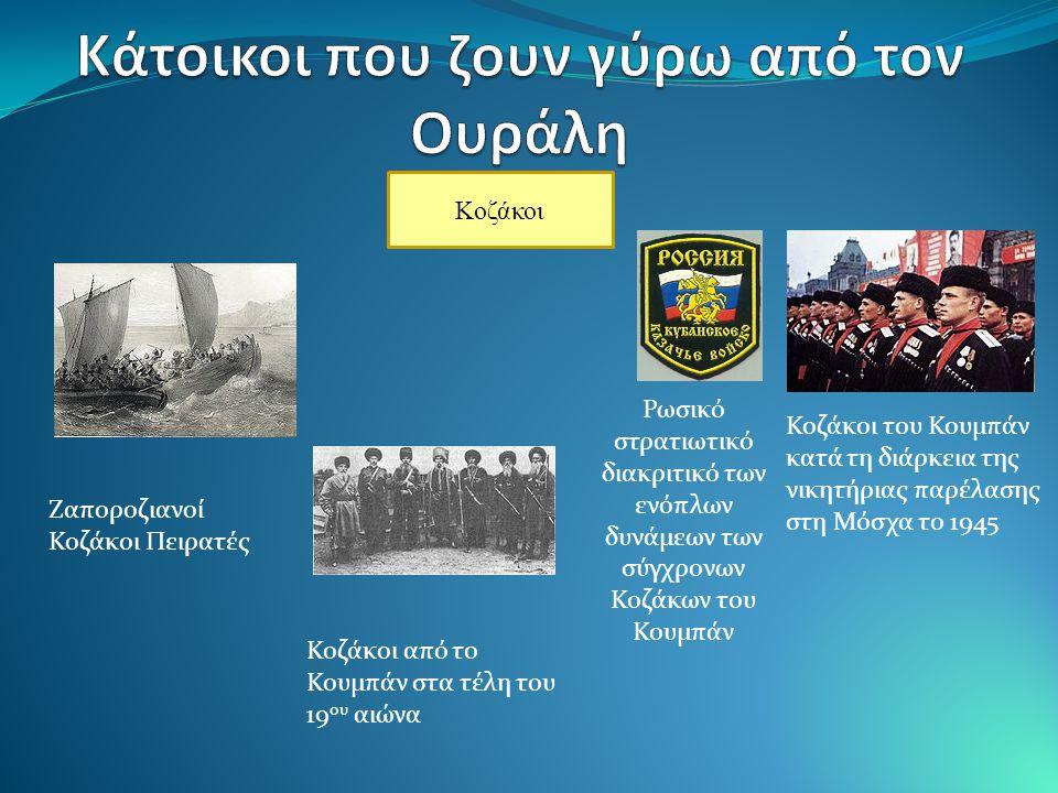 Κοζάκοι Ζαποροζιανοί Κοζάκοι Πειρατές Κοζάκοι από το Κουμπάν στα τέλη του 19 ου αιώνα Κοζάκοι του Κουμπάν κατά τη διάρκεια της νικητήριας παρέλασης στη Μόσχα το 1945 Ρωσικό στρατιωτικό διακριτικό των ενόπλων δυνάμεων των σύγχρονων Κοζάκων του Κουμπάν