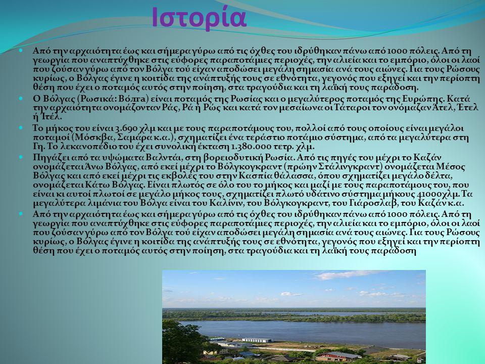 Ιστορία Από την αρχαιότητα έως και σήμερα γύρω από τις όχθες του ιδρύθηκαν πάνω από 1000 πόλεις. Από τη γεωργία που αναπτύχθηκε στις εύφορες παραποτάμ